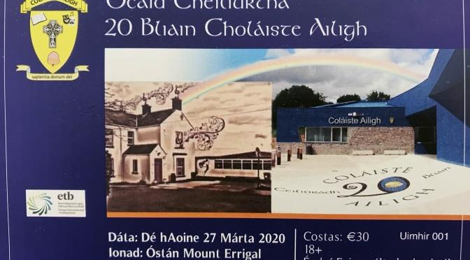 Ticéid ar fáil anois don ocáid cheiliúrtha 20 bliain in Ostán Mount Errigal.